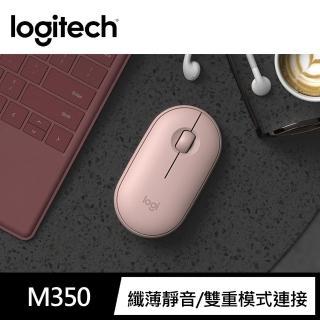 【贈PHILIPS電池】Logitech 羅技 Pebble M350 鵝卵石無線滑鼠