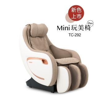 【tokuyo】Mini玩美椅 PLUS 按摩沙發 TC-292(皮革五年保固)