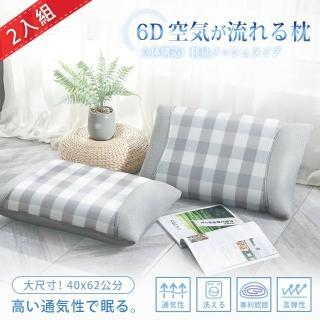 【BELLE VIE】專利版 6D彈力空氣枕大尺寸-42X65cm(買一送一)