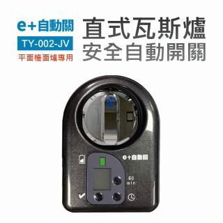 【e+自動關】直式瓦斯爐安全自動開關(TY-002-JV)