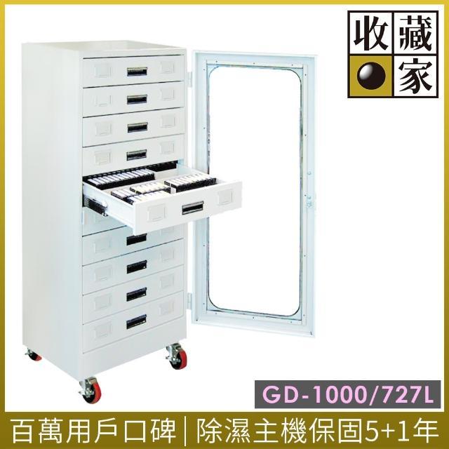 【收藏家】多功能抽屜式萬用型727公升防潮收納櫃(GD-1000)/