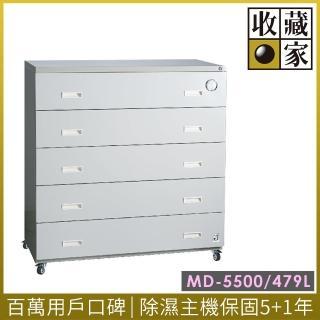【收藏家】抽屜式479公升防潮箱(MD-5500)