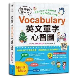 孩子的第一本Vocabulary英文單字心智圖