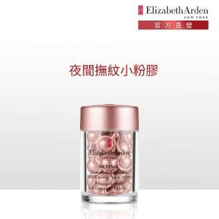 【Elizabeth Arden 伊麗莎白雅頓】玫瑰金抗痕膠囊 30顆