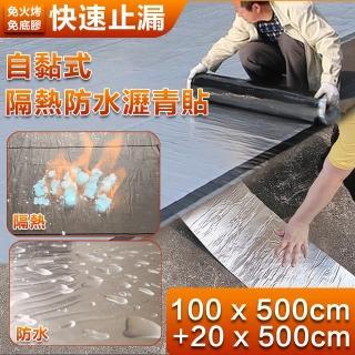 【Glolux】自黏式DIY隔熱防漏瀝青貼片-100*500+20*500(超值優惠組)