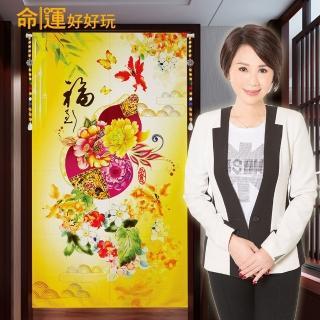 【命運好好玩】李玉珮- 紫貴福祿風水布簾(送化煞八吉祥水晶串)