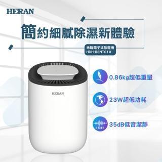 【HERAN 禾聯】電子式高效省電除溼機(HDH-03NT010)