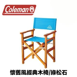 【Coleman】Coleman 懷舊系列 經典木椅-綠松石(CM-26761)