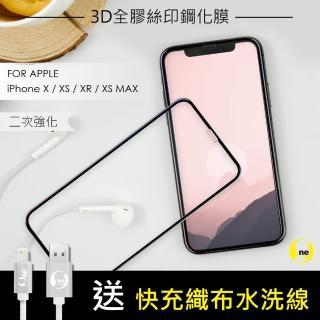 【o-one】APPLE iPhone XR 3D全膠鋼化玻璃保護貼(贈快充織布水洗線)