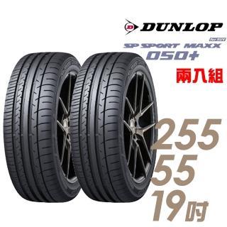 【DUNLOP 登祿普】SP SPORT MAXX 050+ 高性能輪胎_二入組_255/55/19(MAXX 050+)