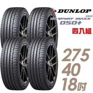 【DUNLOP 登祿普】SP SPORT MAXX 050+ 高性能輪胎_四入組_275/40/18(MAXX 050+)