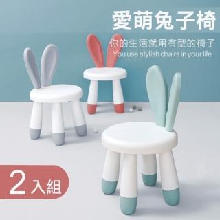 【Ashley House】超值2入組-超萌兔子安全兒童椅玩具椅/ 椅凳(3色可選)