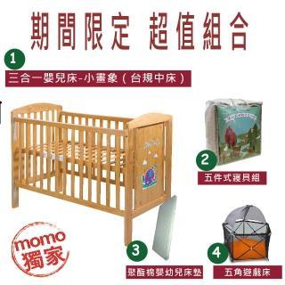 【Child Mind 童心】小畫象 三合一嬰兒床 超值組合(momo獨家)