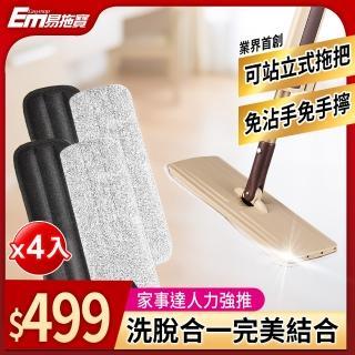 【EasyMop 易拖寶】360度免沾手可站立乾濕平板拖把1拖4布組EM001(家用小平板)