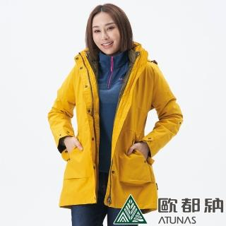 【ATUNAS 歐都納】女款都會時尚GORE-TEX+羽絨長版大衣二件式外套(A1GT1911W芥末黃/防風/防水/透氣/保暖)