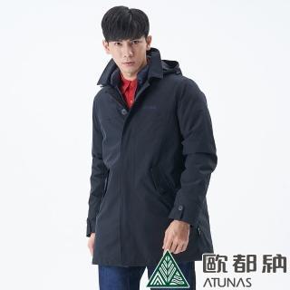 【ATUNAS 歐都納】男款都會時尚GORE-TEX+羽絨長版大衣二件式外套(A1GT1908M藍黑/防風/防水/透氣/保暖)