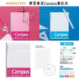 【KOKUYO】學習專用Campus筆記本 圖表用30行(粉)