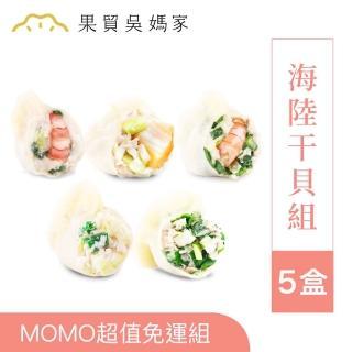 【果貿吳媽家水餃】海陸干貝5盒120顆(頂級干貝*1+高麗菜蝦*1+韭菜蝦*1+高麗菜肉*1+韭菜肉*1)