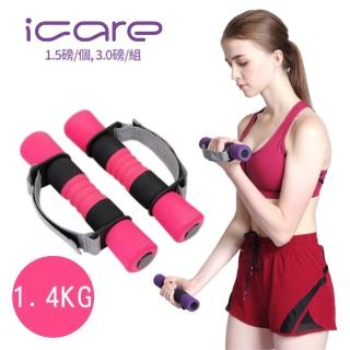 【ICARE】專業1.4KG海綿韻律啞鈴(啞鈴 健美啞鈴 重量訓練 健身 1.4KG/ 3磅)