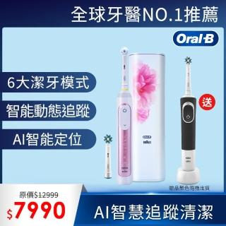 【德國百靈Oral-B-】GeniusX AI智慧追蹤3D電動牙刷(櫻花粉)
