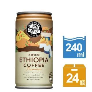 雙12特殺【金車/伯朗】伯朗精品咖啡-衣索比亞240ml-24罐/箱