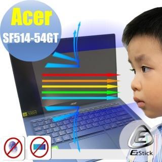 【Ezstick】ACER Swift 5 SF514-54 GT 防藍光螢幕貼(可選鏡面或霧面)