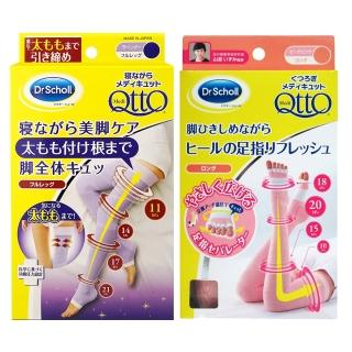 【Scholl 爽健】QTTO四段壓力+舒緩足指疲勞美腿襪(日本進口)