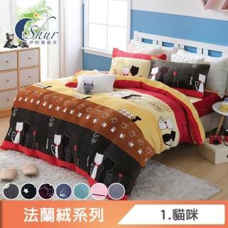 【ISHUR伊舒爾】法蘭絨床包枕套組or兩用毯被套1件(單人/雙人/加大/均一價/多款任選)