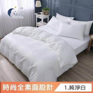 【ISHUR伊舒爾】台灣製 經典素色床包枕套組or被套(單人 雙人 加大 特大 尺寸均一價 多款任選 活動)