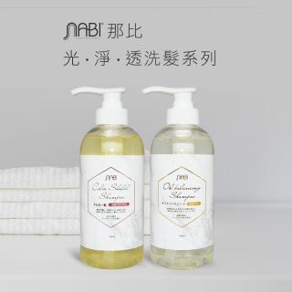 【NABI 那比】光淨透 護色洗髮精/控油洗髮精(染後髮質 油性髮質必備)
