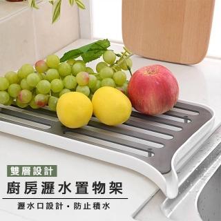 【小茉廚房】廚房 雙層 瀝水置物架 碗盤 洗菜 瀝水架 多功能 可排水 防積水(瀝水口設計)