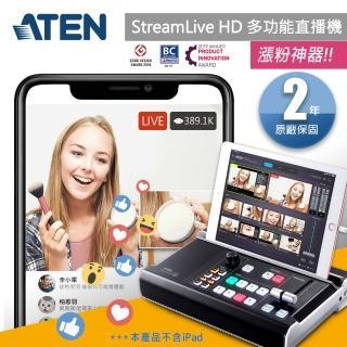 【ATEN】StreamLIVE? HD 多功能直播機(UC9020)