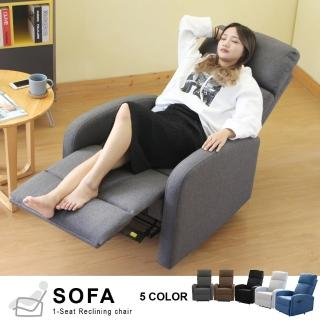 【RICHOME】漢瑪功能式單人沙發躺椅(5色)