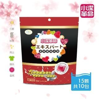 【小潔革命】經典香氛洗衣膠囊(15顆x10包)