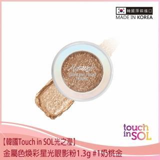 【韓國Touch in SOL】金屬色煥彩星光眼影粉1.3g #1奶桃金