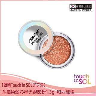 【韓國Touch in SOL】金屬色煥彩星光眼影粉1.3g #3西柚橘