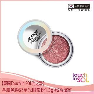 【韓國Touch in SOL】金屬色煥彩星光眼影粉1.3g #6香檳紅