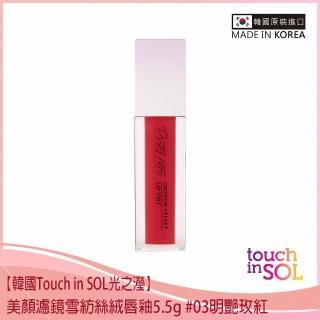 【韓國Touch in SOL】美顏濾鏡雪紡絲絨唇釉5.5g #03明艷玫紅