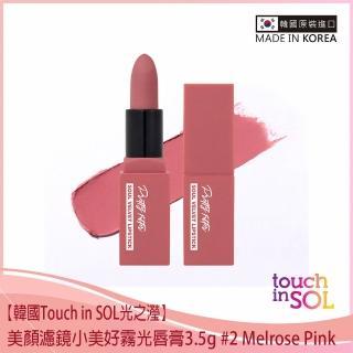 【韓國Touch in SOL】美顏濾鏡小美好霧光唇膏3.5g #2 Melrose Pink