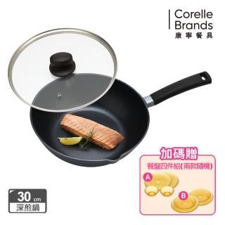【CorelleBrands 康寧餐具】藍寶石 臻釜鑄造不沾深炒鍋30cm(贈 康寧餐盤4件組)