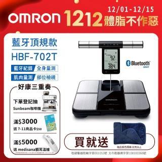 【OMRON 歐姆龍】藍牙傳輸體重體脂計(HBF-702T)
