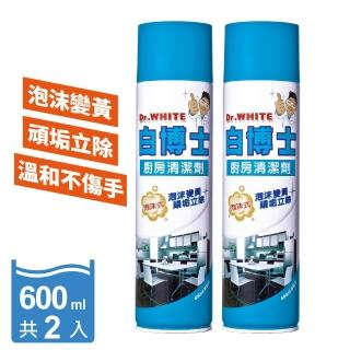 【白博士】廚房泡沫噴霧清潔劑600ml(2入)