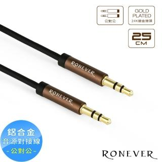 【RONEVER】VPC-93 鋁合金三極插音源線公對公25CM