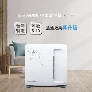 【SheerAIRE 席愛爾】PM2.5除臭抗菌除甲醛5-10坪全能型空氣清淨機(AC-2103)