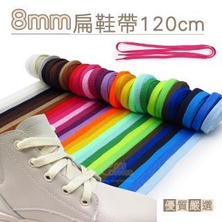 【糊塗鞋匠】G16 8mm彩色扁鞋帶120cm(5雙)