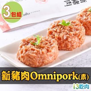【愛上吃肉】新豬肉 Omnipork 素 3包(230±5%/包)