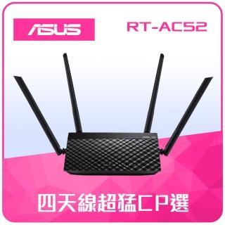 【ASUS 華碩】RT-AC52 AC750 四天線雙頻無線WI-FI路由器(黑)