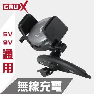 【CRUX】CD架式  無線充電自動鎖定手機架(5V/9V通用)