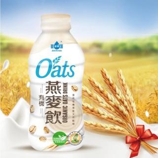 澳洲Oats 100%有機燕麥飲 獨家搶購組