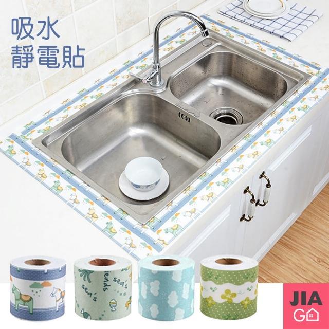 【JIAGO】加長型廚衛防水防霉靜電貼8x280cm/